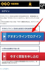 オンライン会員選択画面