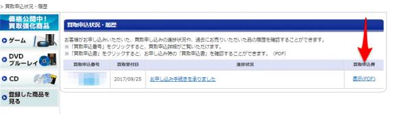 買取申込書のPDFをダウンロード