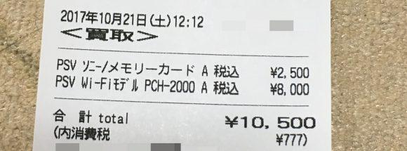 ゲオ店舗のPS Vita買取結果